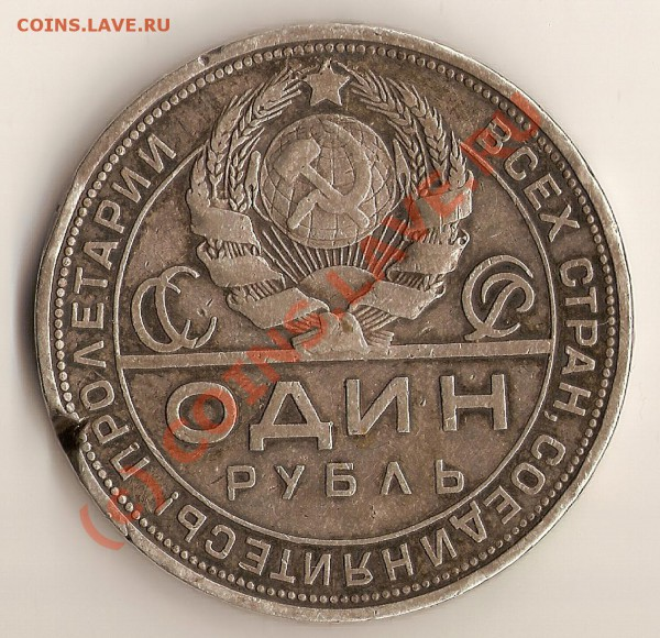 один рубль 1924 серебро 3 мая 2010 20:00:00 МСК - Безимени-3