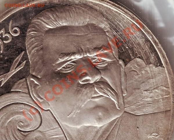 1 руб. А.М. Горьки 1988 - IMAGE0012.JPG
