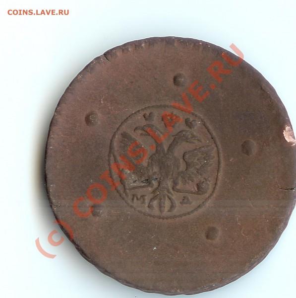 5 копеек крестовик 1726 мд - 5коп2.JPG