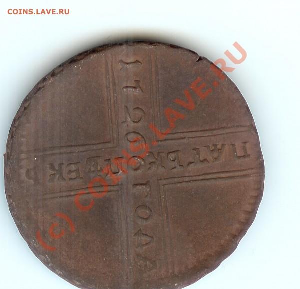 5 копеек крестовик 1726 мд - 5коп1.JPG