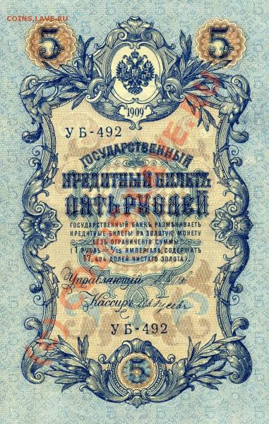 вопрос по бонам 1909 - img391