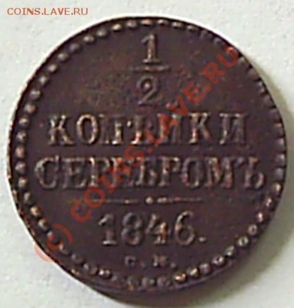 2 коп 1846 г. СМ - S2020013.JPG
