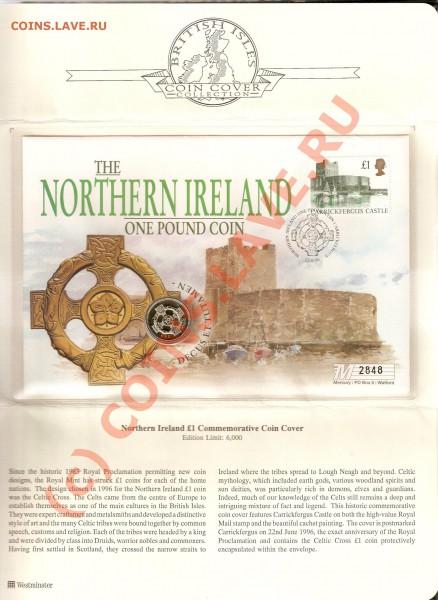 1 фунт 1996 Северная Ирландия. до 30-04-2010 21.00 мск - image0-4