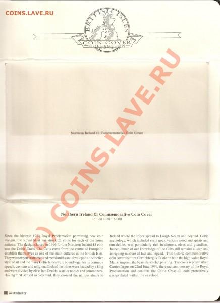 1 фунт 1996 Северная Ирландия. до 30-04-2010 21.00 мск - image0-3