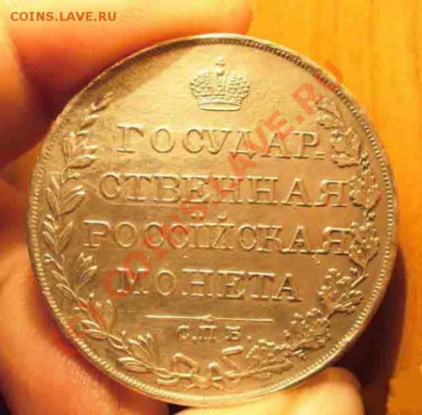 рубль 1810 ФГ предпродажная оценка - 1014924736_2