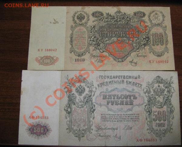 100р 1910 и 500р 1912г до 28.04.10 22-00мск - 370.JPG