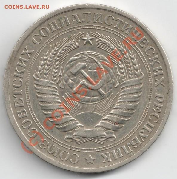 1 рубль 1979 до 22-00 29.04 - сканирование0079
