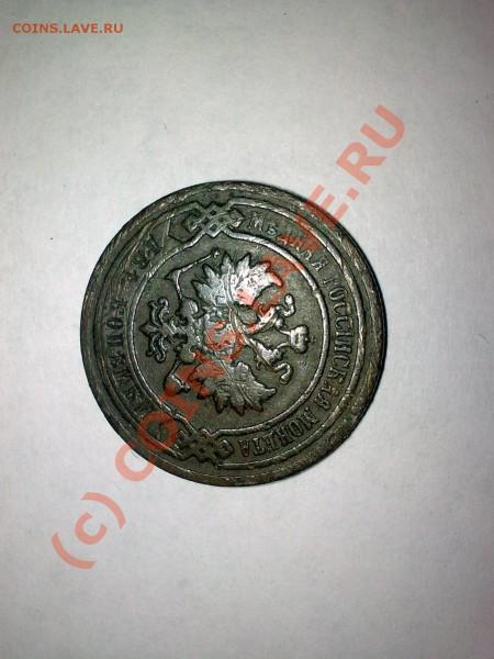 помогите оценить монетки - Фото0700