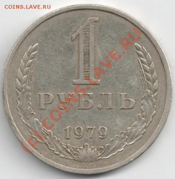 1 рубль 1979 до 22-00 29.04 - сканирование0080