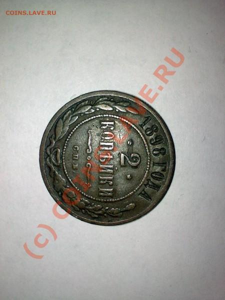 помогите оценить монетки - Фото0701