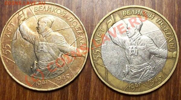 10 рублей 2000 55 лет Великой Победы - Изображение 021.JPG