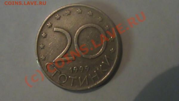 20стотинки 1999 болгария - c.JPG