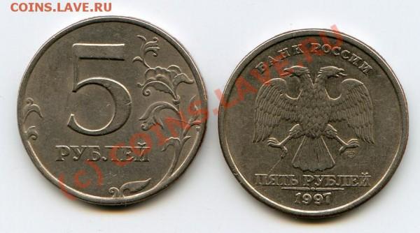 БРАК расколы на 5 руб. 1997 спмд, 2 монеты до 01.05.10 21.00 - img295