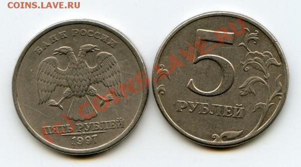 БРАК расколы на 5 руб. 1997 спмд, 2 монеты до 01.05.10 21.00 - img300