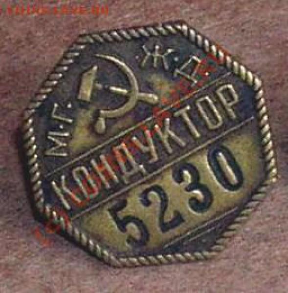 Значек М.К.Х. Г.Ж.Д. - DSCN9987-2