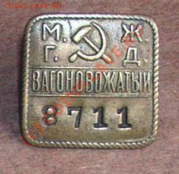 Значек М.К.Х. Г.Ж.Д. - DSCN9987-3