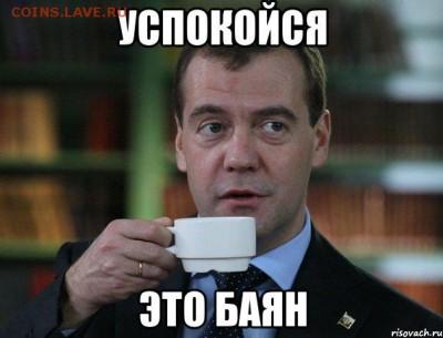 делает - прямо сейчас !!! - medvedev-spok-bro_41151262_orig_