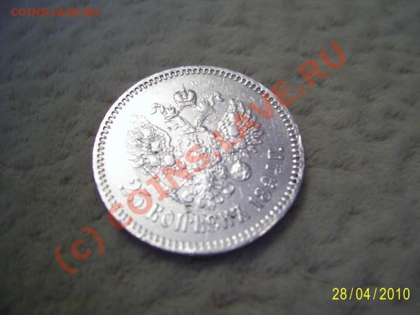 25 копеек 1894 - PIC_0003.JPG