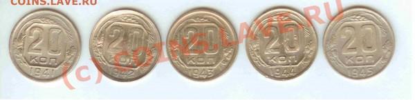 20коп 1941-42-43-1945 до 03.05.2010г. = 21.00 по МСК - 20коп 1941-42-43-44-1945 - 1.1