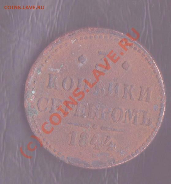 3 копейки 1844 ем до 3.05.2010 22.00 мск - 3-1844 1 001