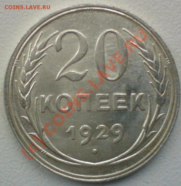20 копеек :1923,24,25,27,28.  до 28.04.10. - DSC01239.JPG