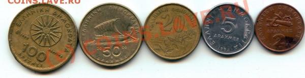 L34 Набор монет Греции 5 шт. до 04.05 в 22.00 - L34 Greece -2