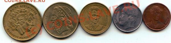 L34 Набор монет Греции 5 шт. до 04.05 в 22.00 - L34 Greece -1