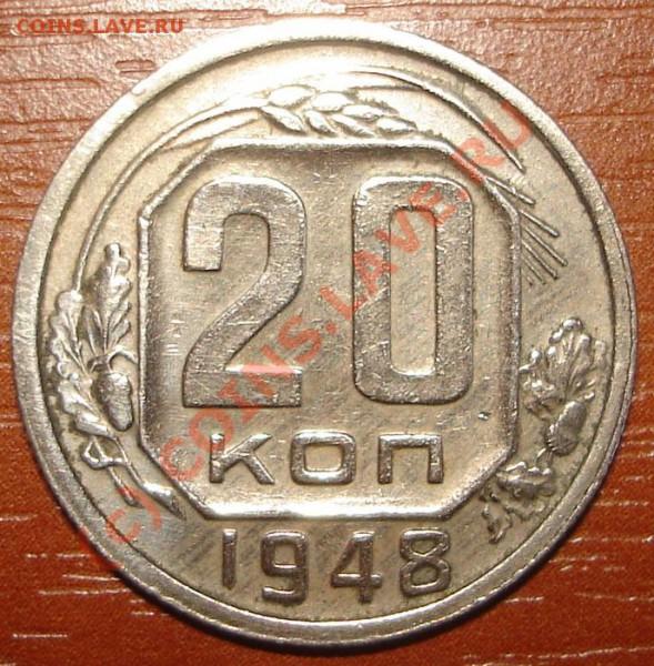 20 копеек 1948 - 20-1948