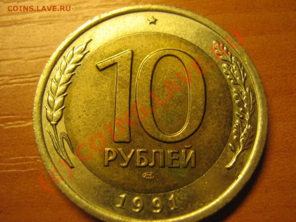 Кучка монет 1992-1993 на оценку - 3