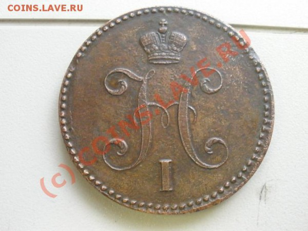 3 копейки 1842г.ЕМ до 31.04 в 21:00 Москвы - P4261750.JPG