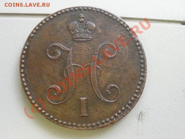 3 копейки 1842г.ЕМ до 31.04 в 21:00 Москвы - P4261747.JPG