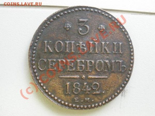 3 копейки 1842г.ЕМ до 31.04 в 21:00 Москвы - P4261746.JPG