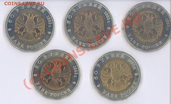 """Комплект """"Красная книга-1993"""" (5 Монет) до 03.05.1 - КК-93-2"""