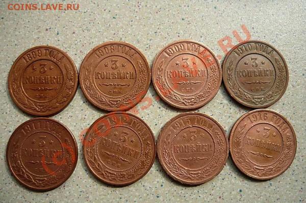 3 коп 1899-1916 8шт до 30.04.10.21-30 - P1010551_thumb