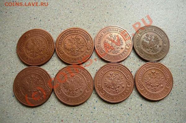 3 коп 1899-1916 8шт до 30.04.10.21-30 - P1010553_thumb