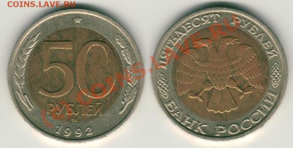 50 руб 1992 ммд до 29.04. - 50r1992