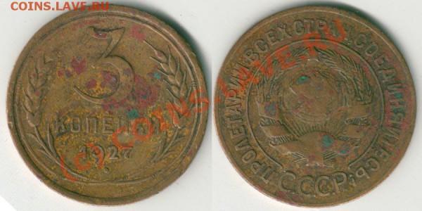 3 коп 1927 до 29.04. - 3k1927