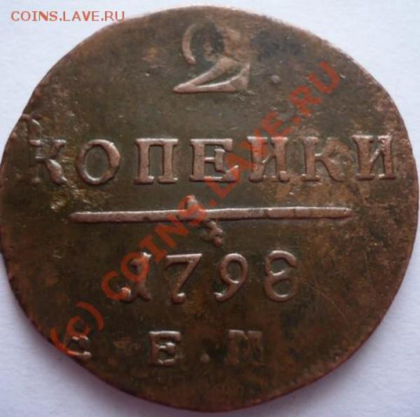 2копейки 1798г ем  до 01.05.2010г. в 21.00. по московскому - P1130008.JPG