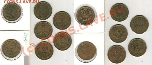 5 коп 1973-1979 (7 шт.)- до 29.04. - 5k7379