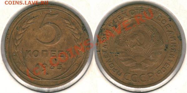 5 коп 1935 (старый) до 29.04. - 5k1935