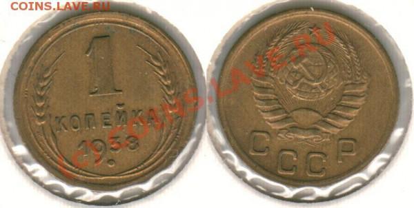 1 коп 1938 до 29.04. - 1k1938