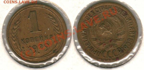1 коп 1929 до 29.04. - 1k1929