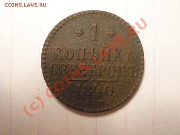 1 коп. 1840г. ЕМ до 01.05 в 21:00 Москвы - 1коп серебром.JPG