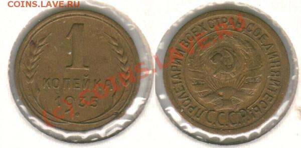 1 коп 1935 старый до 29.04. - 1k1935