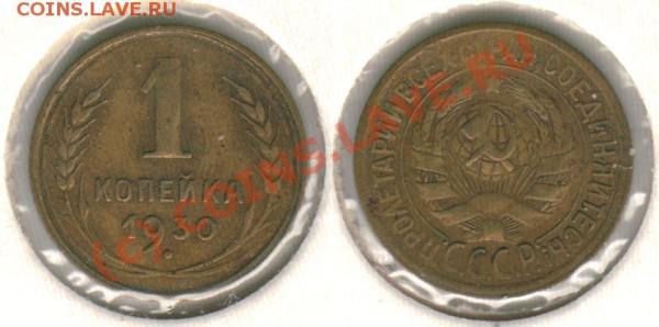 1 коп 1930 до 29.04. - 1k1930