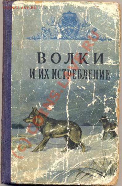 книга про волков 1957г.__________до 04.05.2010 - волки