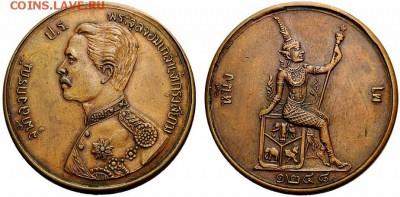 Монеты Тайланда - 1360730