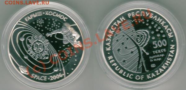 4- Казахстан, 500 тенге, серебро+тантал - до 21-00 мск 29.04 - 500t-kosm