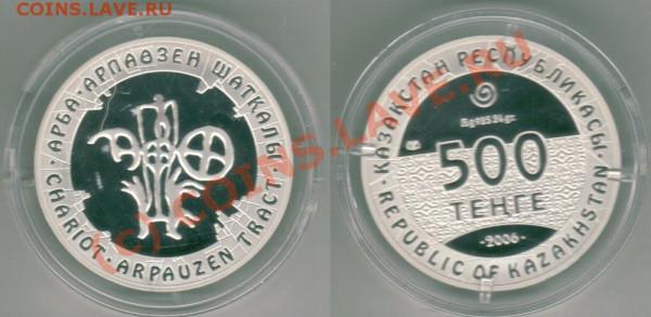 3- Казахстан, 500 тенге, серебро - до 21-00 мск 29.04 - 500t2006
