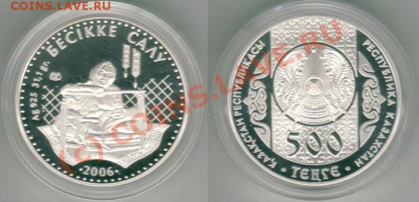 1- Казахстан, 500 тенге, серебро - до 21-00 мск 29.04 - 500t2006_b